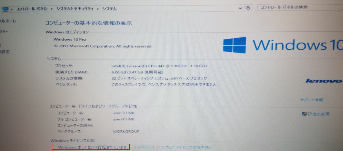 Windows7 から windows10 へ